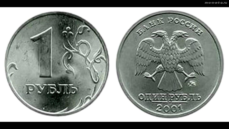 Первая редкая монетв современной россии