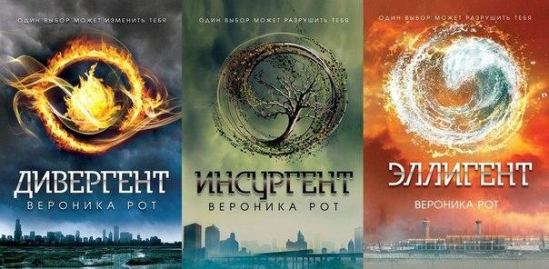 Divergent books