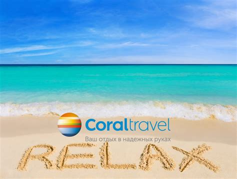 «Coral Travel»