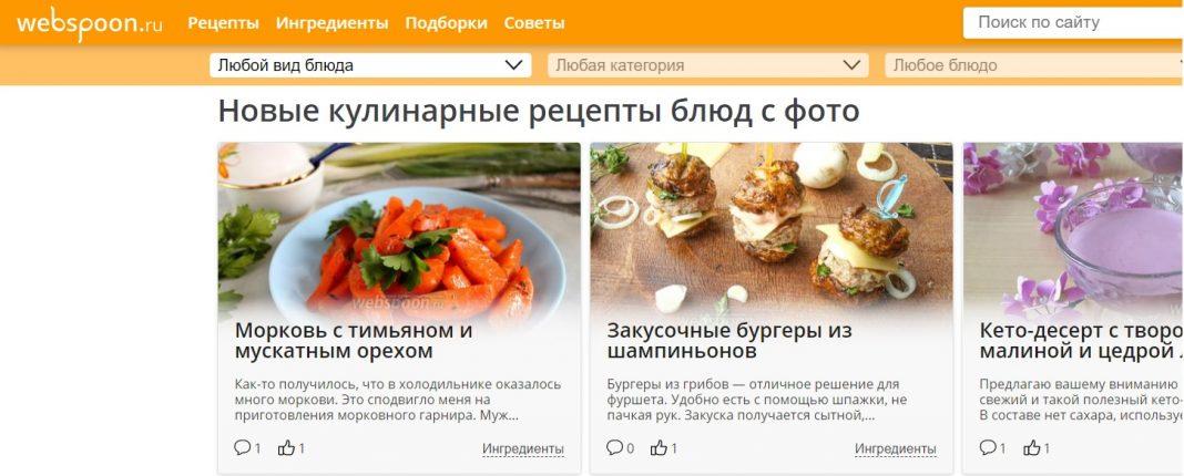 Сайт Webspoon.ru